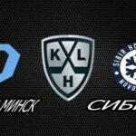 Прогноз на матч Динамо Минск - Сибирь