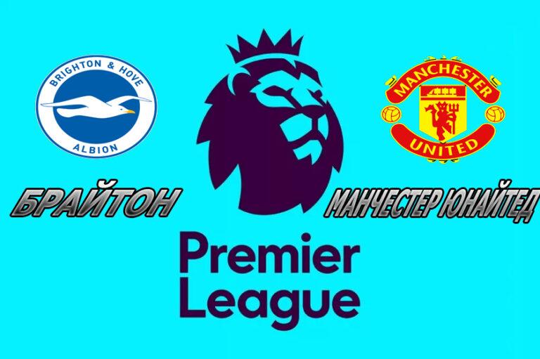 Прогноз на матч Брайтон - Манчестер Юнайтед