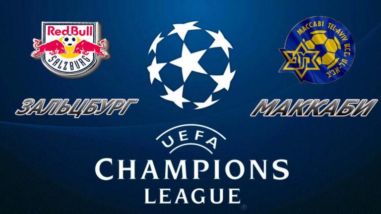 Прогноз на матч Зальцбург - Маккаби Тель-Авив