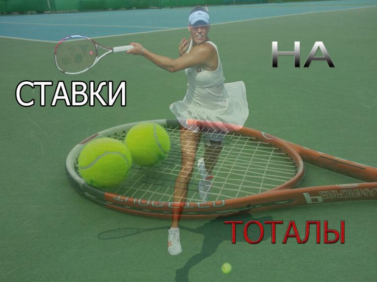Ставки на тоталы в большом теннисе