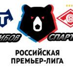 Прогноз на матч Тамбов - Спартак Москва