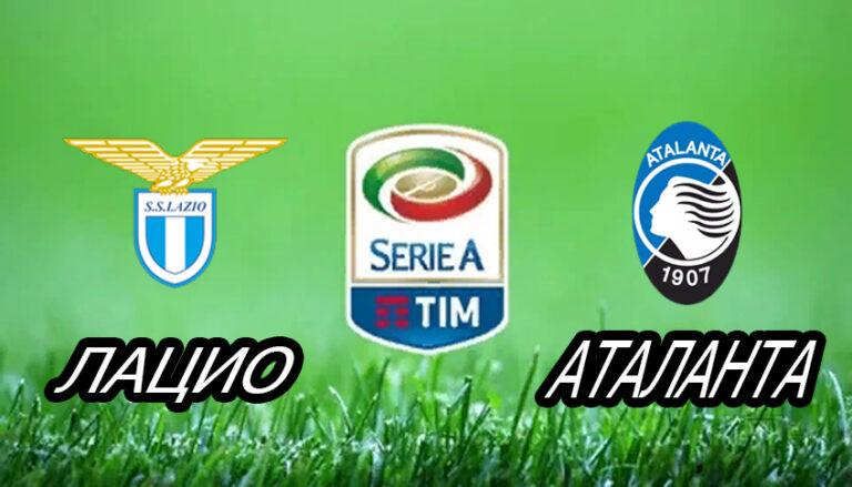 Прогноз на матч Лацио - Аталанта