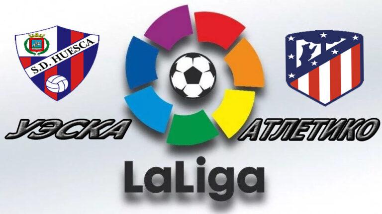 Прогноз на матч Уэска - Атлетико Мадрид