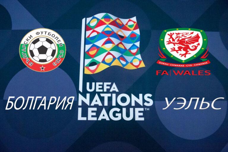 Прогноз на матч Болгария - Уэльс