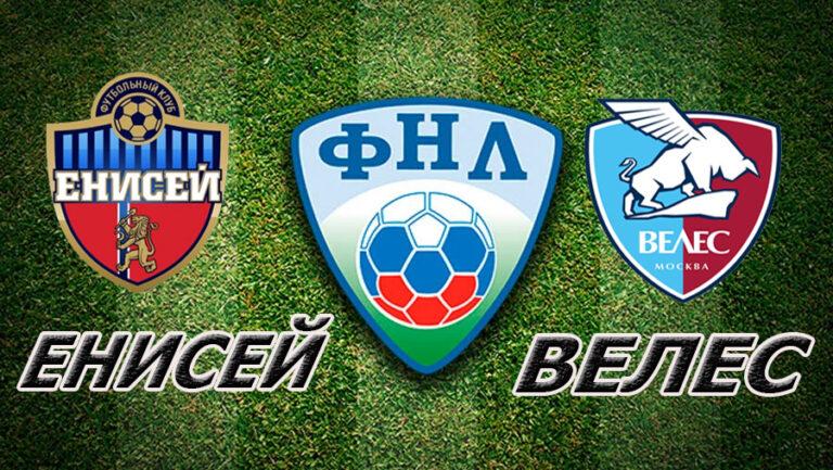 Прогноз на матч Енисей - Велес Москва