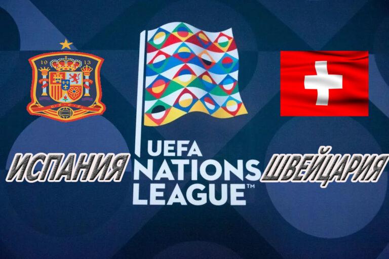 Прогноз на матч Испания - Швейцария