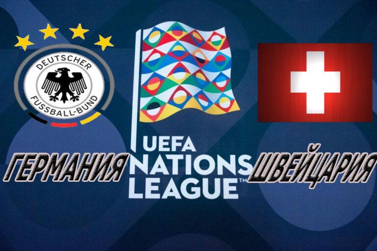Прогноз на матч Германия - Швейцария