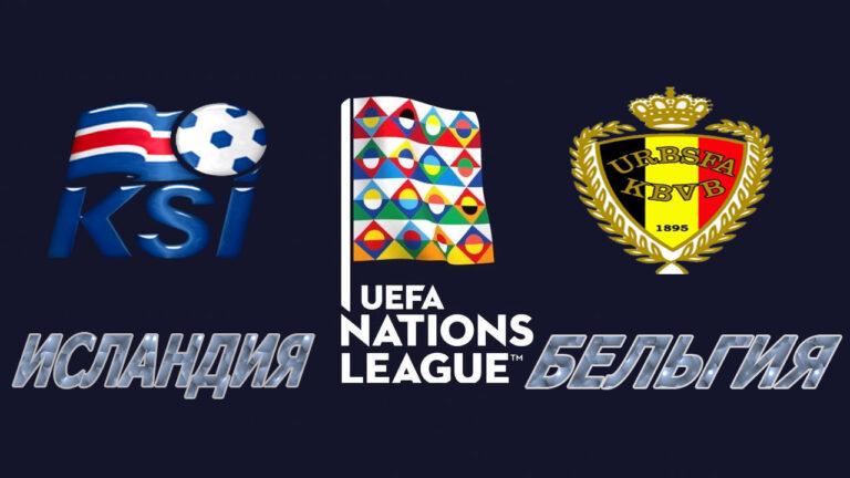Прогноз на матч Исландия - Бельгия