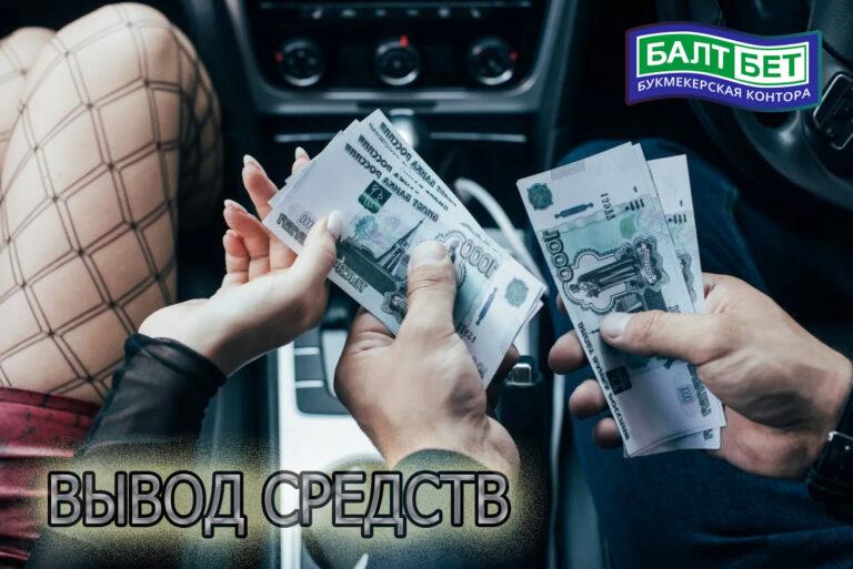 """Вывод средств с БК """"БалтБет"""""""