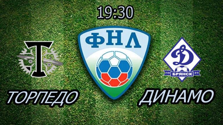 Прогноз на матч Торпедо - Динамо Брянск