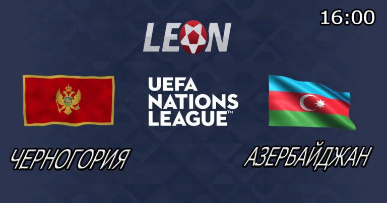 Прогноз на матч Черногория - Азербайджан