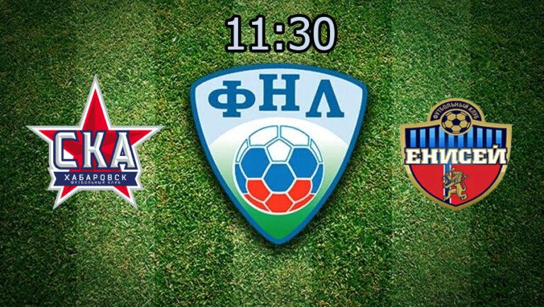 Прогноз на матч СКА - Хабаровск - Енисей