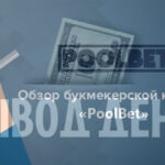 Вывод средств с БК Poolbet