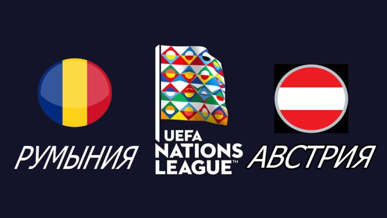 Прогноз на матч Румыния - Австрия