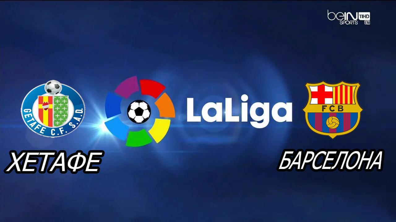 Прогноз На матч Хетафе - Барселона