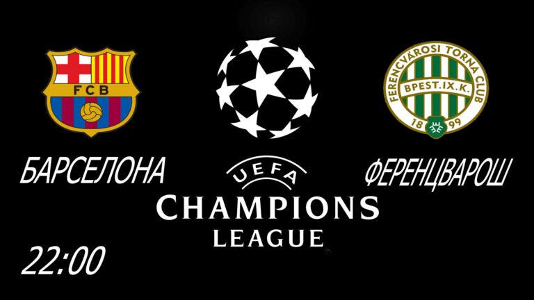 Прогноз на матч Барселона - Ференцварош