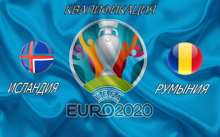Прогноз на матч Исландия - Румыния