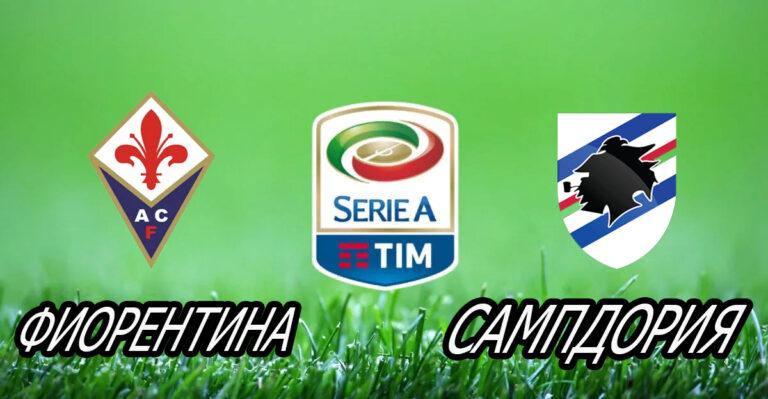 Прогноз на матч Фиорентина - Сампдория