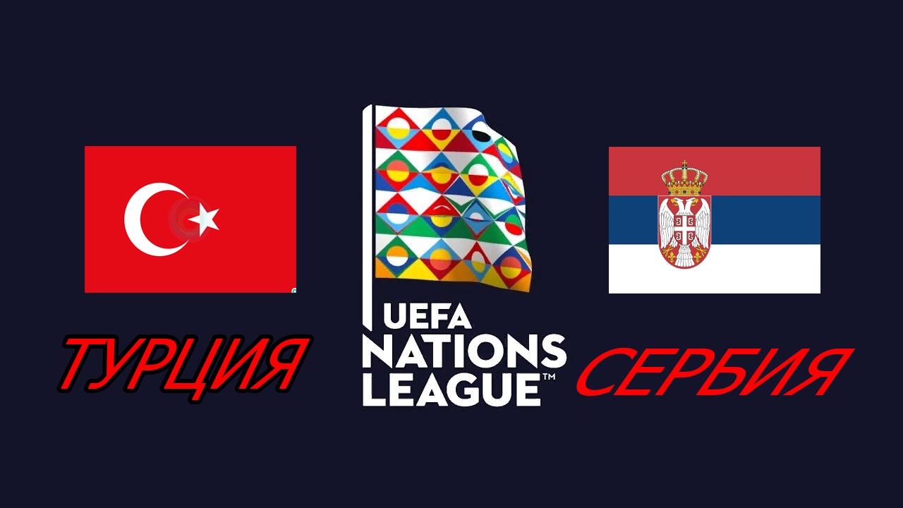 Прогноз на матч Турция - Сербия
