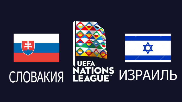 Прогноз на матч Словакия - Израиль