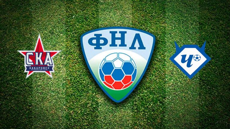 Прогноз на матч СКА-Хабаровск - Чертаново