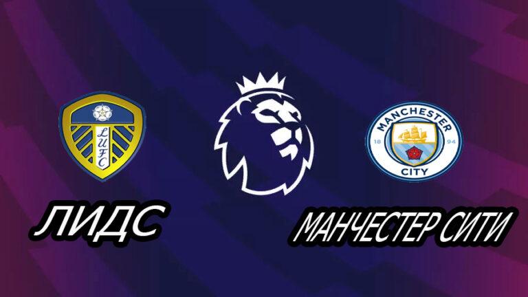 Прогноз на матч Лидс - Манчестер Сити