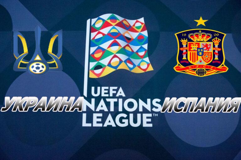 Прогноз на матч Украина - Испания