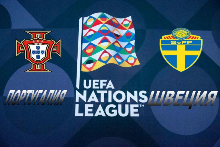 Прогноз на матч Португалия - Швеция