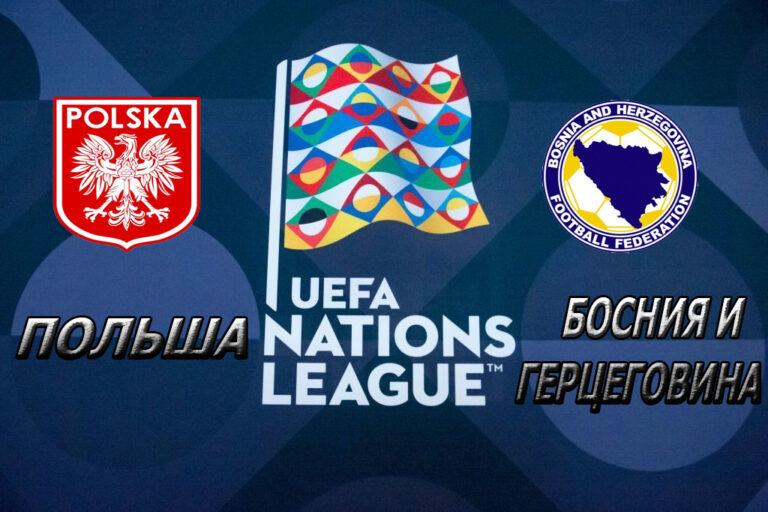 Прогноз на матч Польша - Босния и Герцеговина