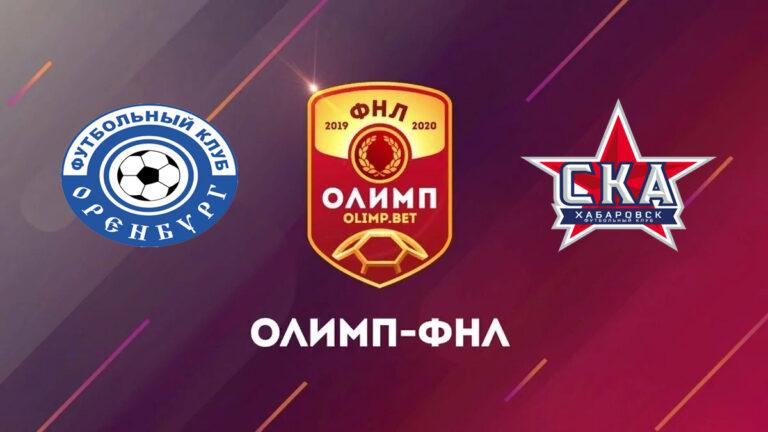 Прогноз на матч Оренбург - СКА-Хабаровск