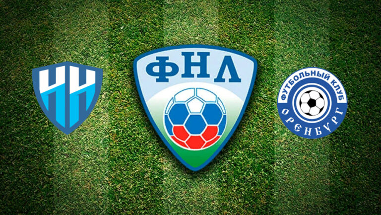 Прогноз на матч Нижний Новгород - Оренбург
