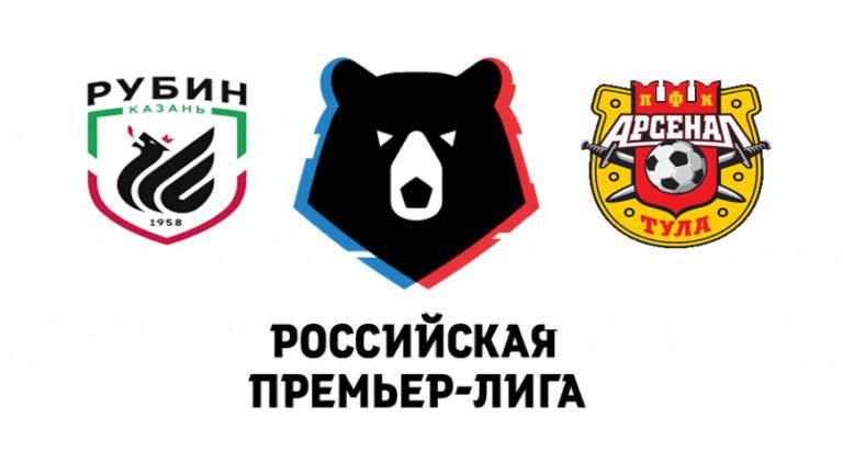 Прогноз на матч Рубин - Арсенал Тула