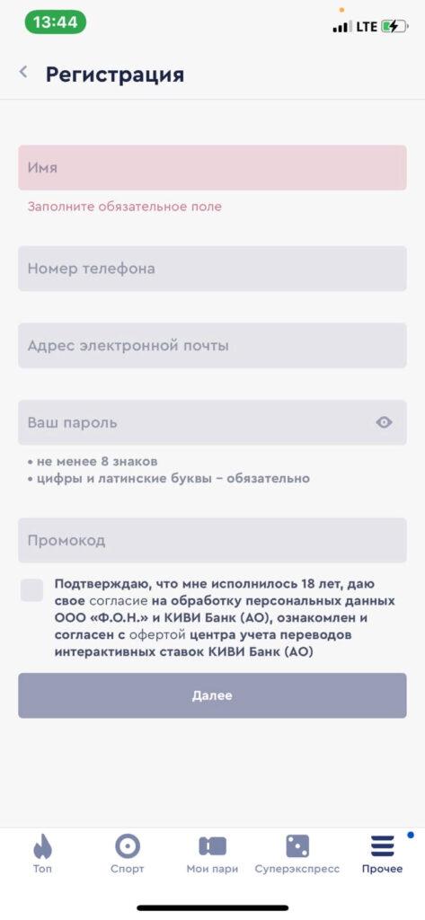 Офлайн-регистрация Фонбет