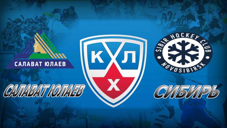 Прогноз на матч Салават Юлаев - Сибирь