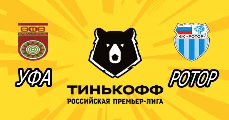 Прогноз на матч Уфа - Ротор