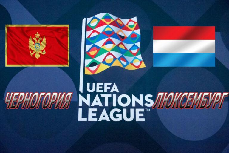 Прогноз на матч Черногория - Люксембург