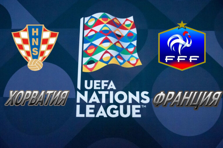 Прогноз на матч Хорватия - Франция