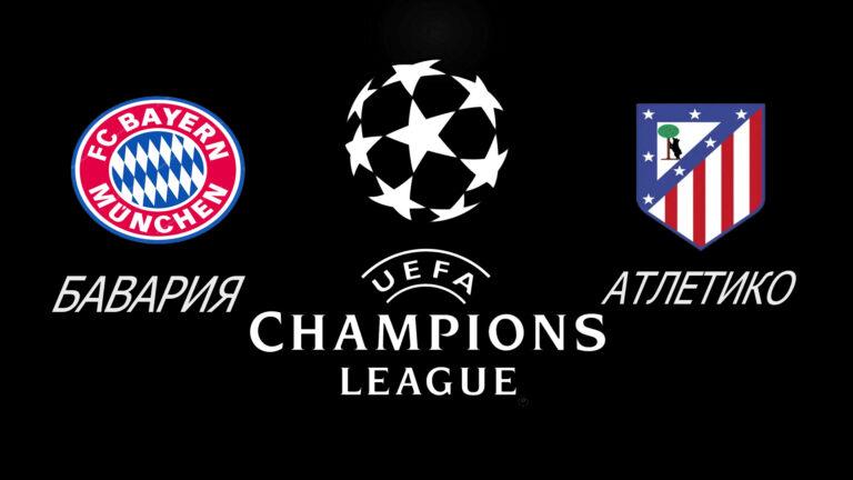 Прогноз на матч Бавария - Атлетико