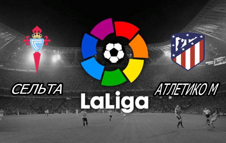 Прогноз на матч Сельта - Атлетико