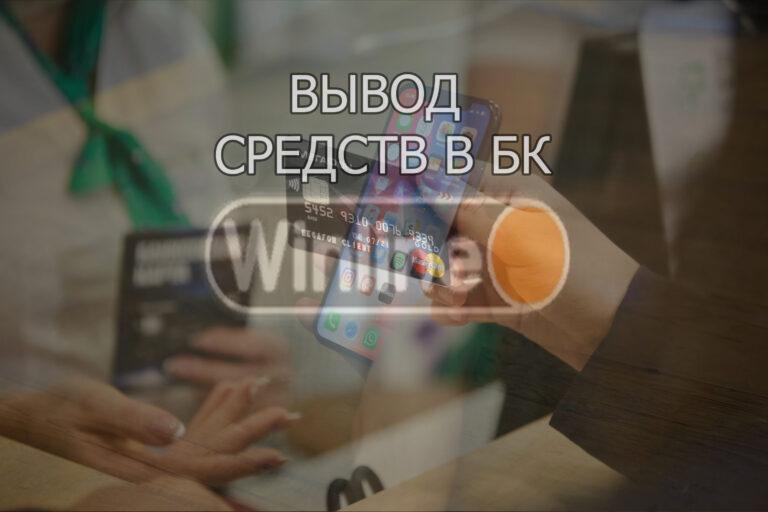 """Процедура вывода средств в БК """"Винлайн"""""""
