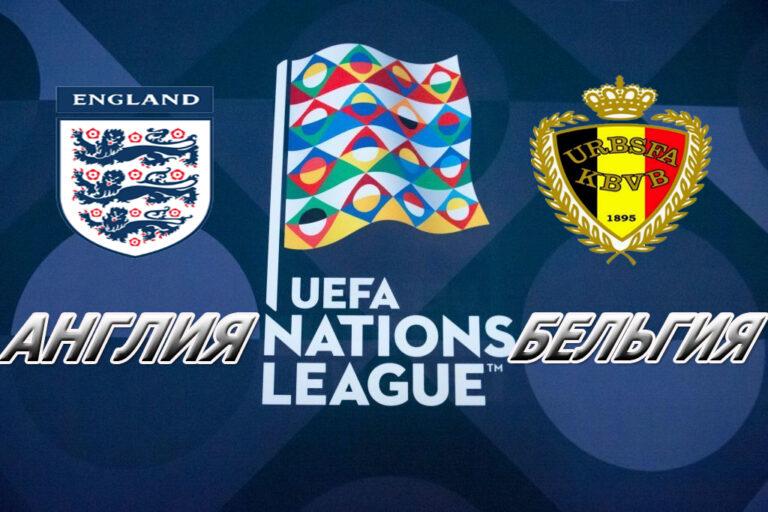 Прогноз на матч Англия - Бельгия