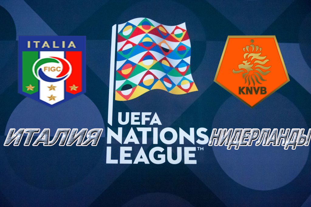 Прогноз на матч Италия - Нидерланды