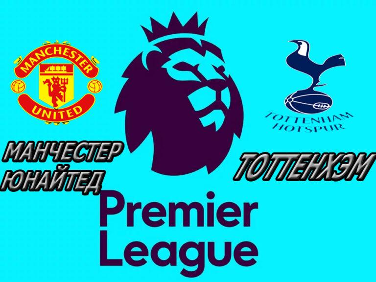 Прогноз на матч Манчестер Юнайтед - Тоттенхэм