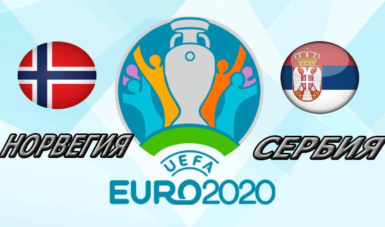 Прогноз на матч Норвегия - Сербия