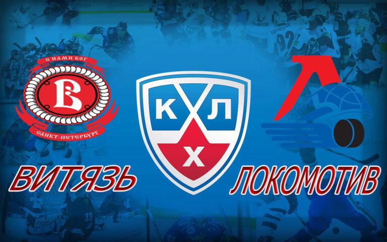 Прогноз на матч Витязь Подольск - Локомотив