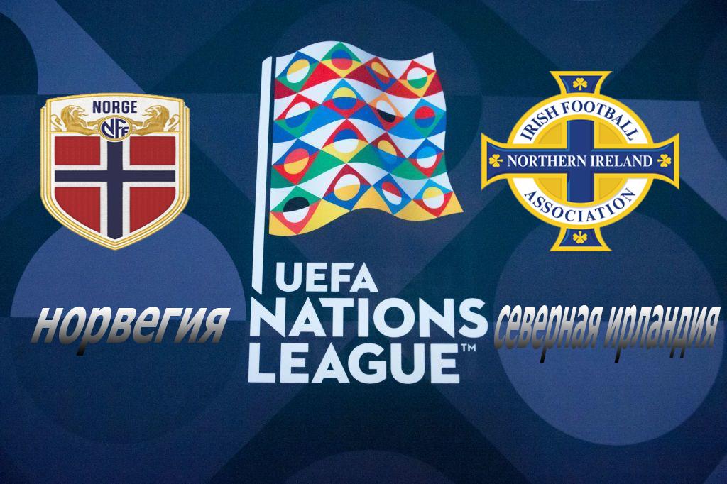 Прогноз на матч Норвегия - Северная Ирландия