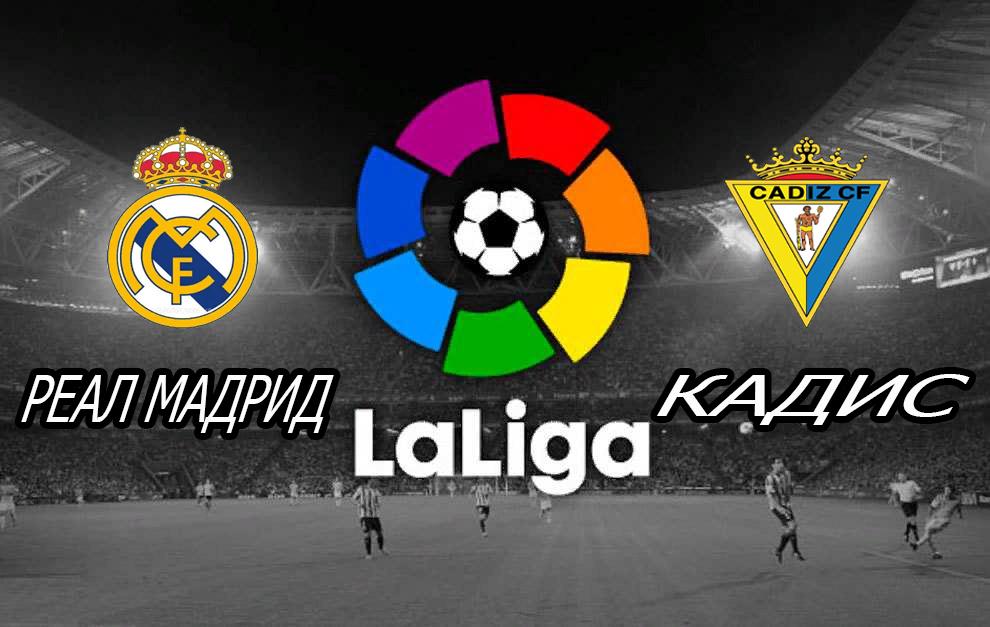 Прогноз на матч Реал Мадрид - Кадис