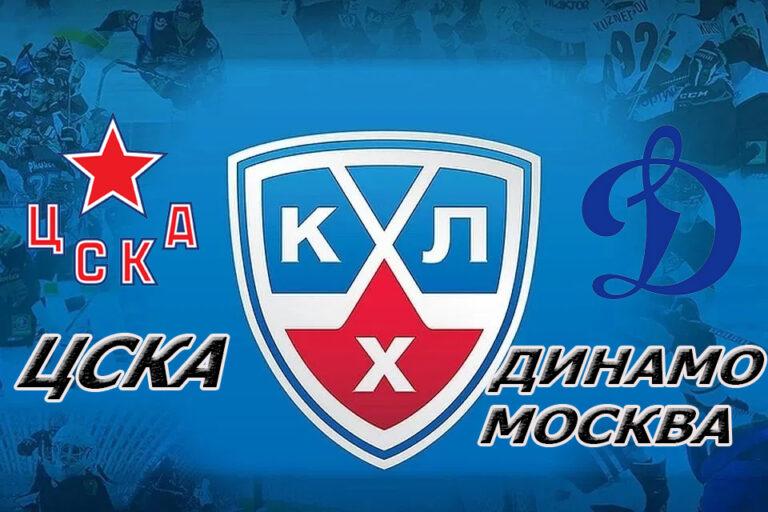 Прогноз на матч ЦСКА - Динамо Москва