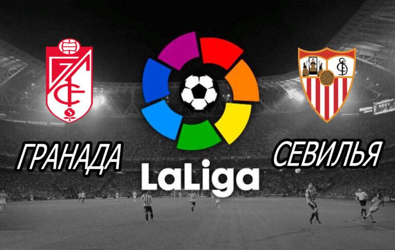 Прогноз на матч Гранада - Севилья