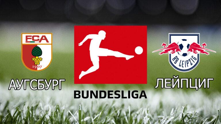 Прогноз на матч Аугсбург - Лейпциг